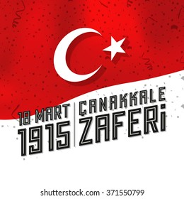 Republic of Turkey National Celebration Card with Corporal Seyit Monument Drawing, English: March 18 1915, Canakkale Victory