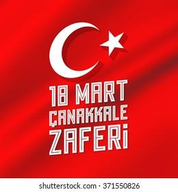 Republic of Turkey National Celebration Card, Background - English: March 18 1915, Canakkale Victory