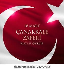 Republic of Turkey National Celebration Card, Turkey Flag and Canakkale Victory Monument - English: March 18, 1915 - Anniversary of Canakkale Victory Happy Holiday.