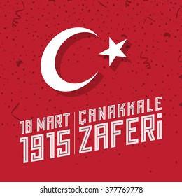 """Republic of Turkey National Victory Celebration Card, Background, Badges Vector with Flag - English """"18 March 1915, Canakkale Victory"""""""