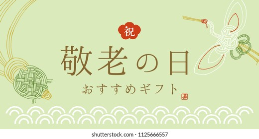 """Respect for the Aged Day layout design with crane and turtle/ Japanese translation is """"Respect for the Aged Day.""""""""Gifts of Aged Day."""""""