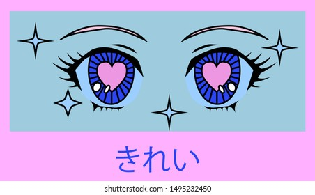 "Retro 80s-90s cartoon anime eyes of girl character, manga j-pop kawaii style. Vaporwave aesthetics vector illustration for fashion print, poster, cover ect. Japanese hiragana text means ""beautiful""."