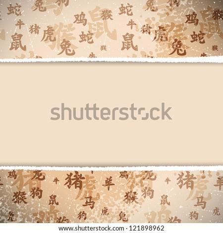Retro Background Ancient Chinese Zodiac Hieroglyphs Stock Vector