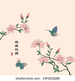 Retro colorful Chinese style vector illustration Malus spectabilis flower leaf and butterfly. Translation for the Chinese word : Malus spectabilis flower blossom.