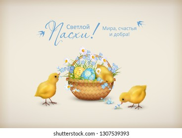 Retro Easter Card. Vector basket full of eggs, spring flowers and chickens. Happy Easter inscription in Russian