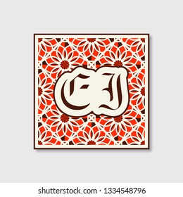 Retro monogram on ornamental tile background. Vector geometric emblem in moroccan style.