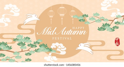 Retro style Chinese Mid Autumn festival full moon spiral cloud pine tree and cute rabbit jumping cross. Translation for Chinese word : Mid Autumn