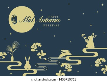 Retro style Chinese Mid Autumn festival full moon spiral cloud star and cute rabbit. Translation for Chinese word : Mid Autumn