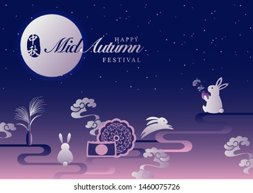 Retro style Chinese Mid Autumn festival spiral cloud star and rabbit moon cakes silver grass. Translation for Chinese word : Mid Autumn