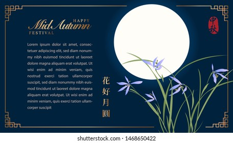 Retro style Chinese Mid Autumn festival full moon and elegant orchid flower. Translation for Chinese word : Mid Autumn