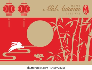 Retro style Chinese Mid Autumn festival full moon bamboo lantern and cute rabbit. Translation for Chinese word : Mid Autumn