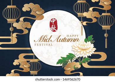 Retro style Chinese Mid Autumn festival vector design template moon spiral cloud lantern and flower. Translation for Chinese word : Mid Autumn