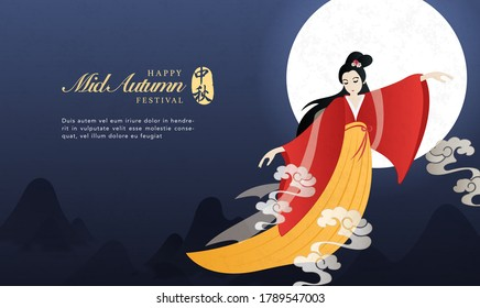 Retro style Chinese Mid Autumn festival spiral cloud and beautiful woman Chang E from a legend. Translation for Chinese word : Mid Autumn