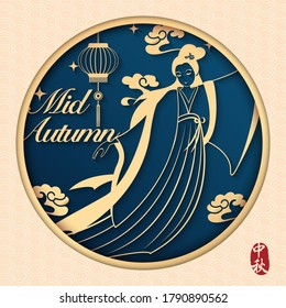 Retro style Chinese Mid Autumn festival relief art full moon lantern cloud star and beautiful woman Chang E from a legend. Translation for Chinese word : Mid Autumn