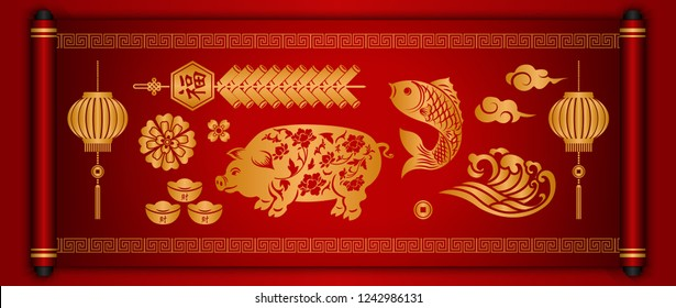 Retro traditional Chinese style red scroll paper spiral cross frame border lantern flower ingot firecrackers fish pig wave and cloud. (Chinese Translation : Blessing)