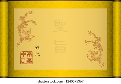 Retro traditional Chinese style royal gold yellow Imperial decree scroll paper template dragon pattern. (Chinese Translation : Imperial decree,  by the emperor himself, emperor's seal)