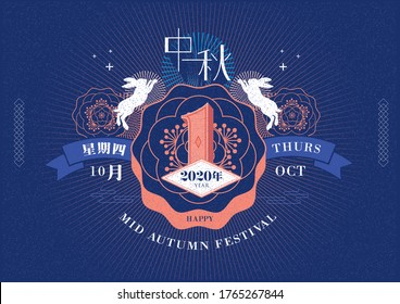 retro/vintage mid autumn festival design template vector/illustration with chinese words that mean 'mid autumn','thursday','month','year'