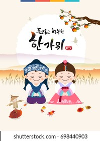 'Rich harvest and Happy Chuseok & Hangawi, Translation of Korean Text : Happy Korean Thanksgiving Day' calligraphy and Korean traditional Children's Character and full moon.