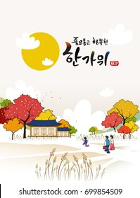 Rich harvest and Happy Chuseok, Hangawi, Translation of Korean Text: Happy Korean Thanksgiving Day, calligraphy and a way to go home with family.