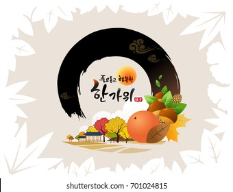 Rich harvest and Happy Chuseok, Hangawi, Translation of Korean Text: Happy Korean Thanksgiving Day calligraphy and Autumn persimmon landscape.