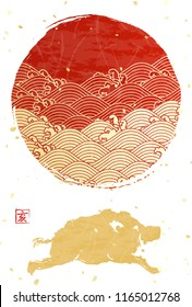 Rippled sunrise and boar Japanese New Year's card One character of kanji represents wild boar