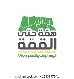 Riyadh. 23rd September 2019: Saudi Arabia National Day. Translated: Saudis Never Give Up. Official Logo. Vector Image.