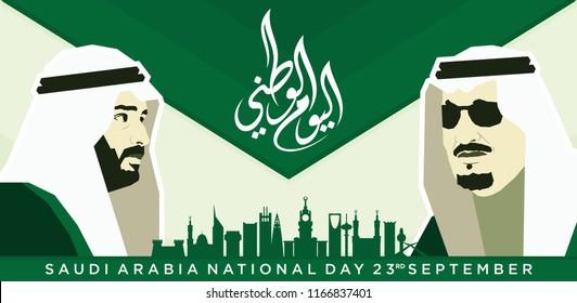 Riyadh, Kingdom of Saudi Arabia - September 23, 2018: King Salman bin Abdelaziz and Prince Mohammed bin Salman. The Arabic: National Day. Vector illustration. Eps 10. Saudi National Day 90.