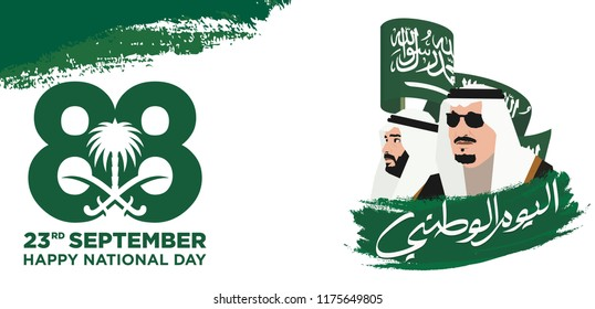 Riyadh, Saudi Arabia - September 10, 2018. Arabic Text Translation: Kingdom of Saudi Arabia; The Our National Day. King Salman. Prince Crown Mohammed.
