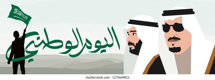 Riyadh, Saudi Arabia - September 10, 2018. Arabic Text Translation: Kingdom of Saudi Arabia; The Our National Day. King Salman. Prince Crown Mohammed.