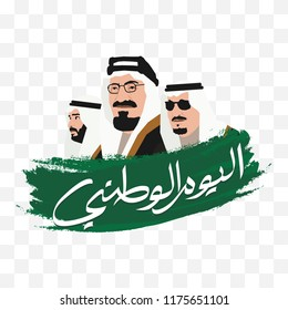 Riyadh, Saudi Arabia - September 10, 2018. Arabic Text Translation: Kingdom of Saudi Arabia; The Our National Day. King Ibnu Saud. King Salman. Prince Crown Mohammed.