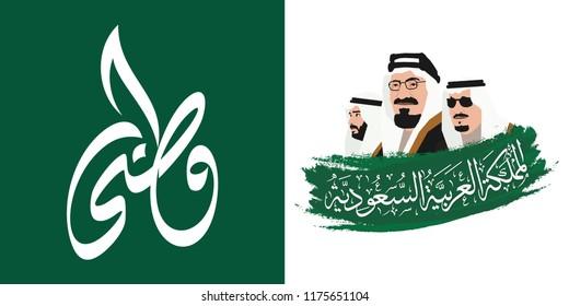 Riyadh, Saudi Arabia - September 10, 2018. Arabic Text Translation: Kingdom of Saudi Arabia; The Our National Day. King Ibnu Saud. King Salman. Prince Crown Mohammed.