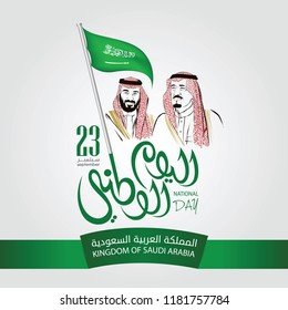 Riyadh, Saudi Arabia, September 23, 2018 :  Saudi National Day