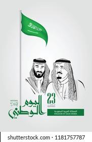 Riyadh, Saudi Arabia, September 23, 2018 :  Saudi National Day