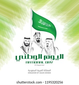 Riyadh, Saudi Arabia, September 23, 2019 : Saudi National Day