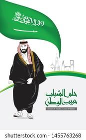 Riyadh, Saudi Arabia, September 23rd 2019, Mohammad bin Salman  dream of youth and lover of nation