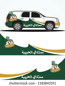 Riyadh, Saudi Arabia - September 9, 2018. Arabic Text Translation: My Beloved Kingdom. Ibn Saud. Salman. Mohammed. Car Wrap design. Vector illustration for vinyl sticker decal.