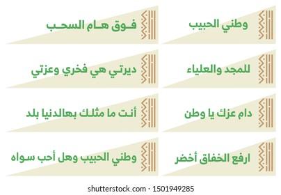 Riyadh - September 23, 2019: Saudi National Day 89 Slogans. Banner Design Set.  Arabic Translated: The Power to the Top, My Beloved of Homeland Nation.