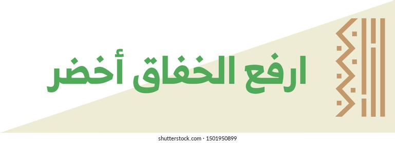 Riyadh-September 23, 2019: Saudi National Day 89 Official Slogan. Arabic Translated: The Power to the Top; Always Raise my Green Flag into the sky.