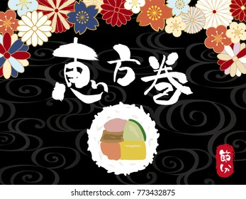 """Rolled sushi to eat on the day before the beginning of spring in Japan./""""Rolled sushi"""" and """"the day before the beginning of spring"""" are written in Japanese."""