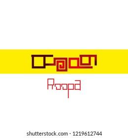 Roopa typography logo design. English same words in Kannada.