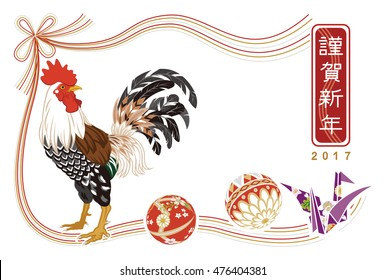 """Rooster with Japanese Traditional Toys-  New Year card - Japanese words mean """"Happy new year""""."""