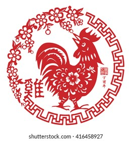 Rooster year Chinese zodiac symbol with paper cut art / stamps which Translation:Everything is going very smoothly and small Chinese wording translation: Chinese calendar for year of rooster 2017.