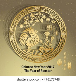Rooster year Chinese zodiac symbol with paper cut art / Gold stamps which Translation:Everything is going very smoothly and small Chinese writing translation: year of the rooster.