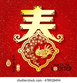 Rooster year Chinese zodiac symbol with paper cut art / Chinese wording translation: Chinese calendar for the year of rooster.