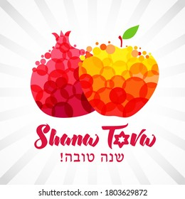 Rosh hashana card - Jewish New Year. Greeting text Shana tova on Hebrew - Have a sweet year. Pomegranate & apple vector illustration. Judaism symbol of sweet life