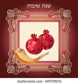 Rosh hashana card - Jewish New Year. Greeting text Shana tova on Hebrew - Have a sweet year. Red pomegranate, shofar, vintage gold frame. Jewish Holiday vector illustration on ornamental background.