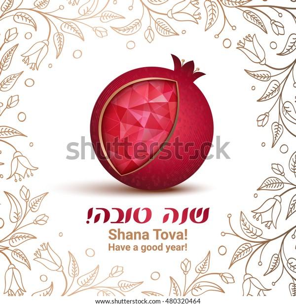 Image Vectorielle De Stock De Carte De Hachana Rosh Nouvel 480320464