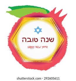 Rosh Hashana Hebrew  Hand Writing Greeting in golden Honey comb and Watercolor Pomegranate. Shana tova Hebrew Calligraphy Vector Greeting Card with David Star. Paint by brush.On White. Eps 10.
