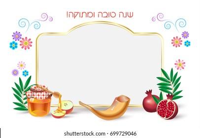 "Rosh hashanah card, Happy Jewish New Year. Greeting text ""Shana tova"" on Hebrew - Have a sweet year. Apple honey, shofar, pomegranate, floral gold vintage frame rosh hashana Jewish Holiday Israel 2019"