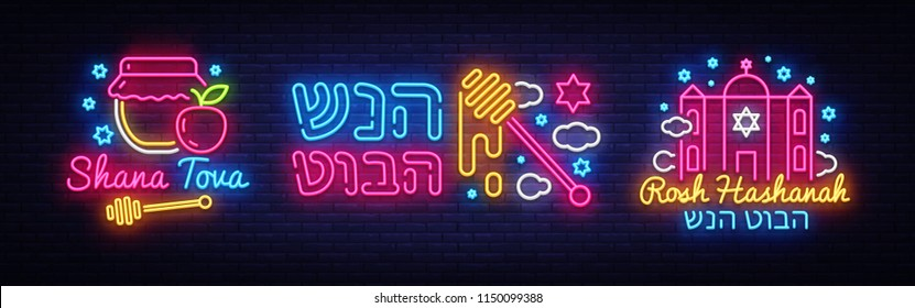 Rosh hashanah collection greeting cards, design templet, vector illustration. Neon Banner. Happy Jewish New Year. Greeting text Shana tova on Hebrew. Rosh hashana Jewish Holiday. Vector Design
